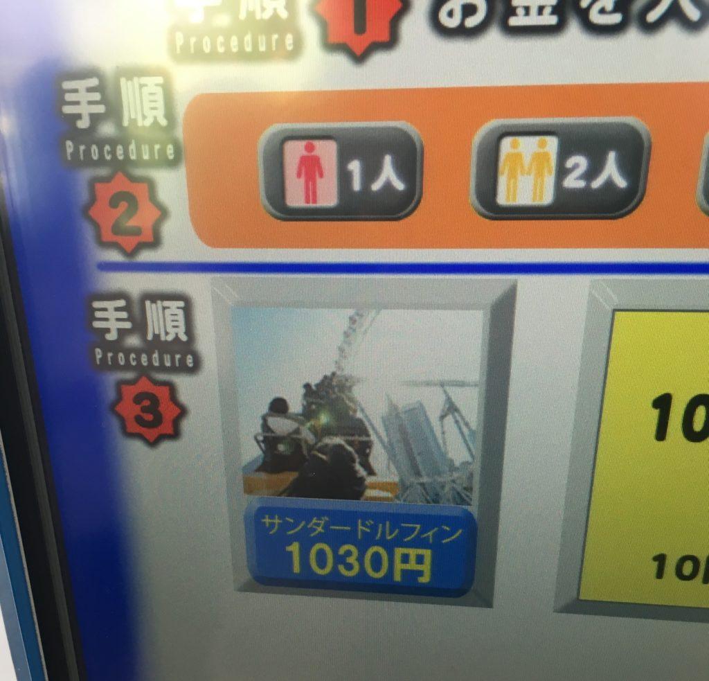 サンダードルフィン 1030円