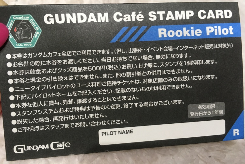 ガンダムカフェスタンプカード