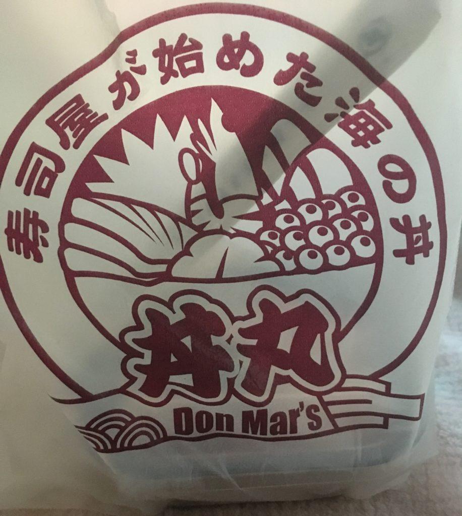 寿司屋が始めた海の丼