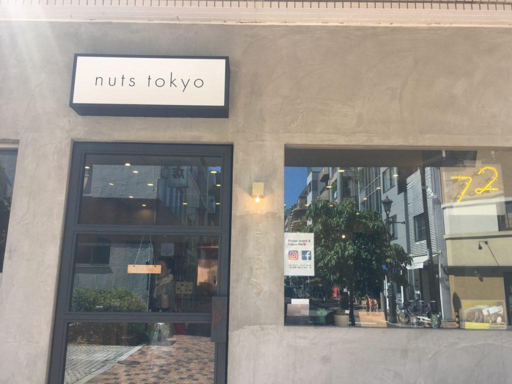 ナッツトーキョー 広尾