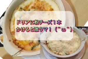 粉チーズ ドリア