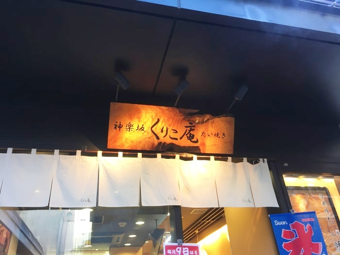 たい焼き 神楽坂