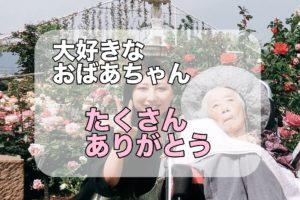 大好き おばあちゃん 天国
