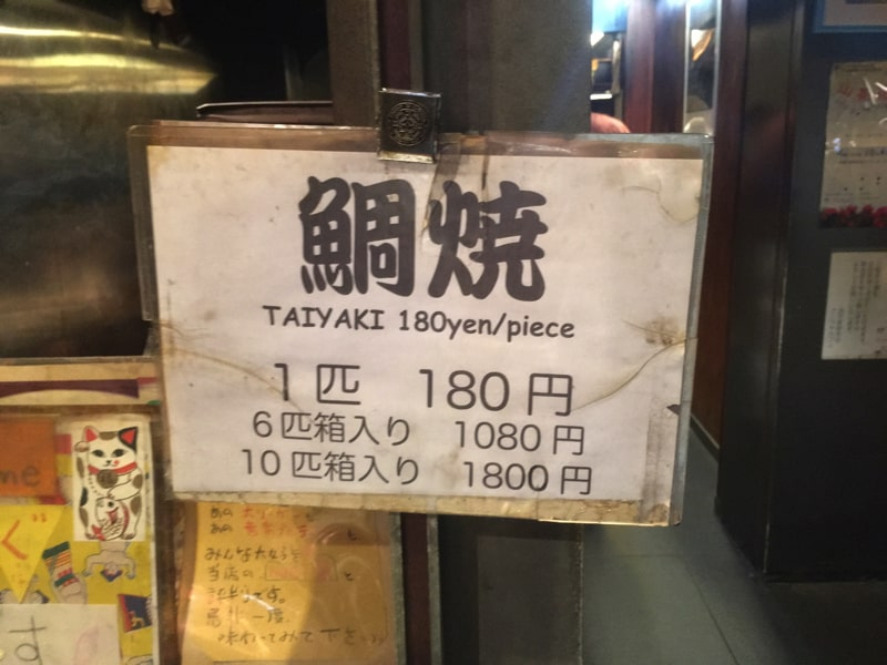 たい焼き 総本店 浪花屋