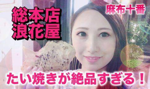 麻布十番 たい焼き 総本店 浪花屋