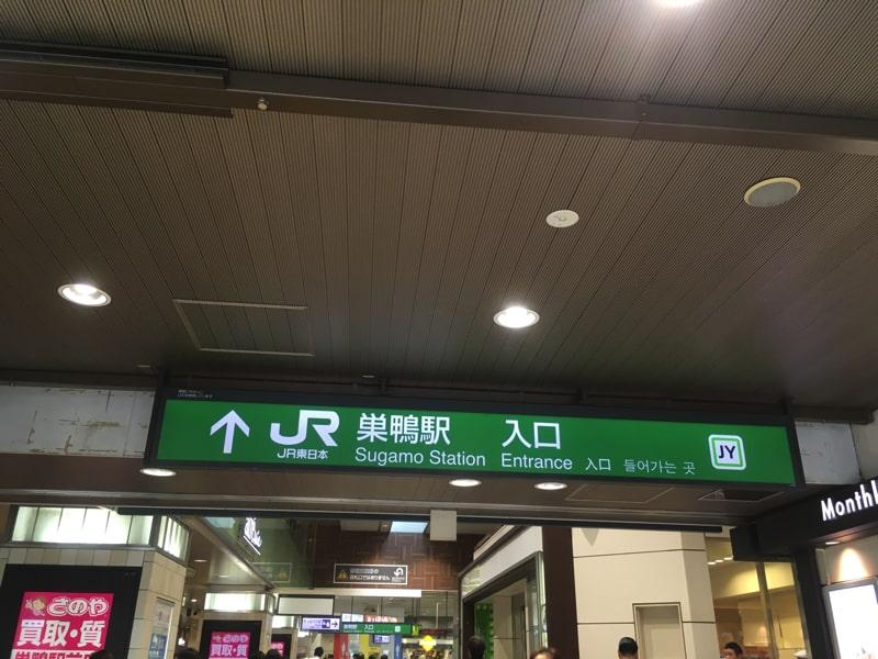 巣鴨駅 入り口 JR