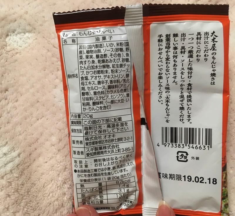 東京 大木屋 もんじゃせんべい