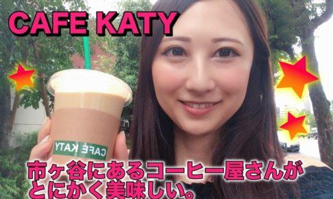 カフェケーティ CAFEKATY