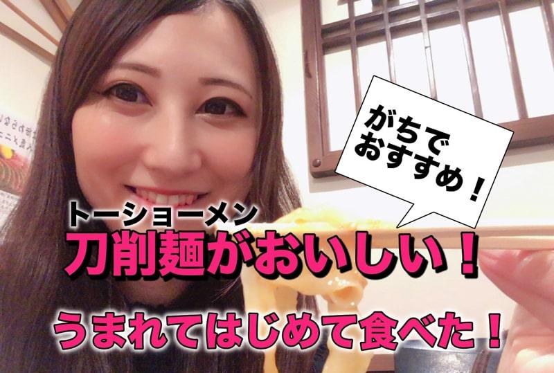 刀削麺 トーショーメン