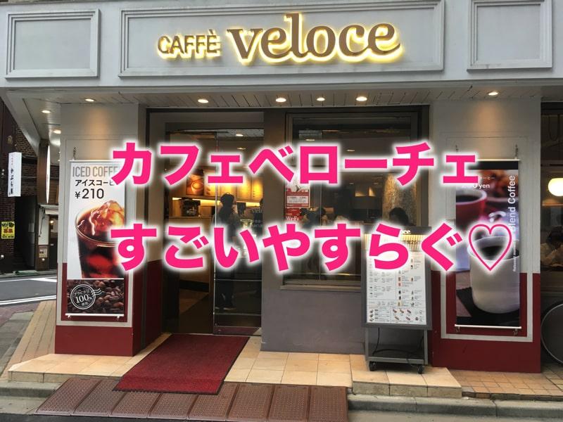 CAFFE veloce