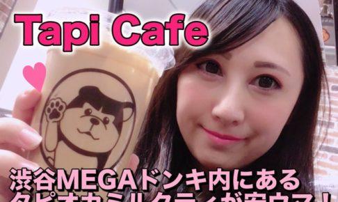 タピカフェ 渋谷 MEGAドンキ