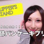 奇跡パンケーキプリン FLIPPER'S STAND 新宿駅