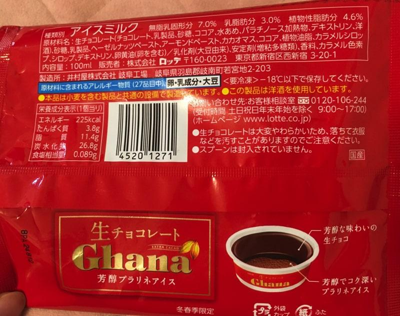 生チョコレート 芳醇プラリネアイス