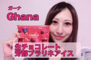 ガーナ 生チョコレート 芳醇プラリネアイス