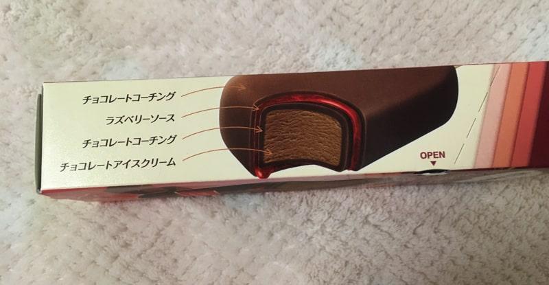 メルティーバー リッチショコラ ベリーソース