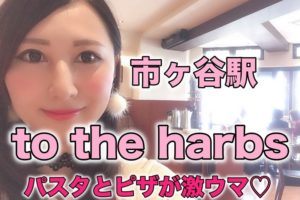 市ヶ谷駅 to the harbs