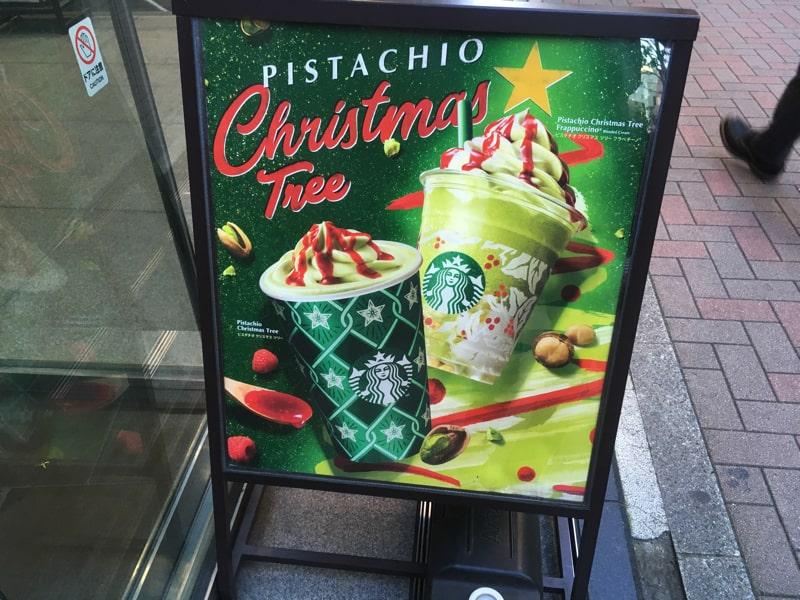 ピスタチオクリスマスツリーフラペチーノ